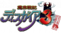 ps3_icon:bljs:10063.png